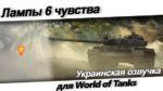 лампочка 6 чувства для для World of Tanks