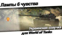лампочка 6 чувства для для World of Tanks