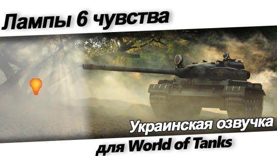 Лампа 6 чувства с украинской озвучкой для World of Tanks