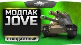 Моды от Джова для World of Tanks