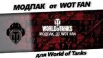 ModPack от WoT Fan для World of Tanks