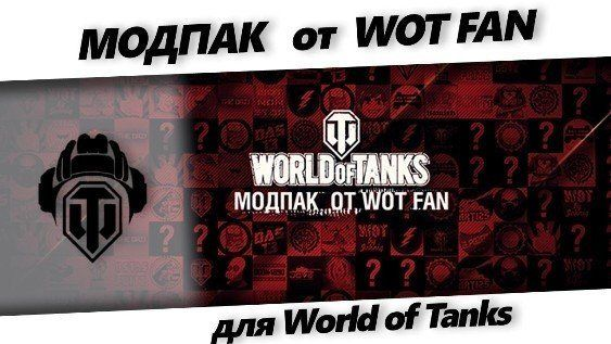 ModPack от WoT Fan (WGmods) для World of Tanks 0.9.21.0.3 ver. 6