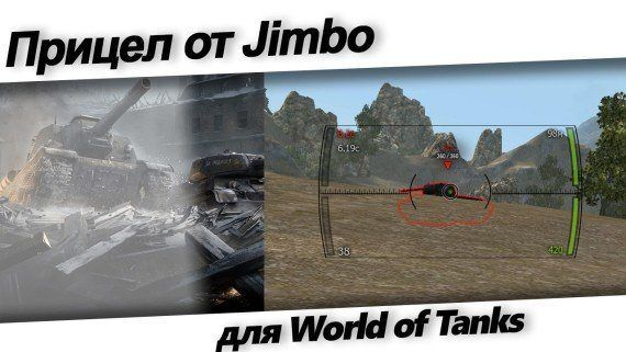 Прицел от Jimbo для World of Tanks