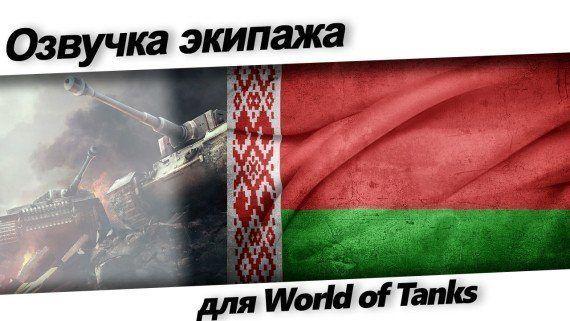 Белорусская озвучка для World of Tanks