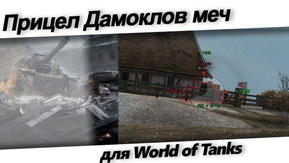 Прицел Дамоклов меч для World of Tanks 0.9.21.0.3