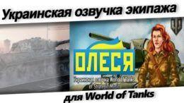украинская озвучка Олеся