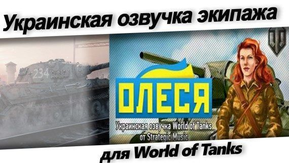 Женская озвучка Олеся для World of Tanks