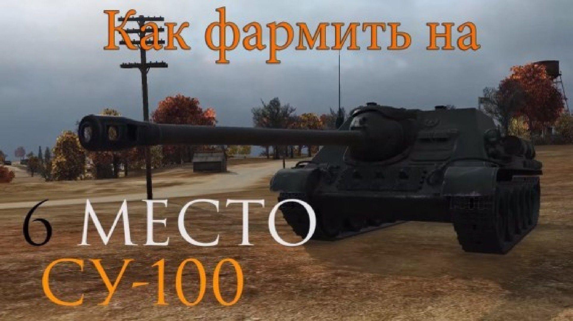 Как фармить на СУ-100