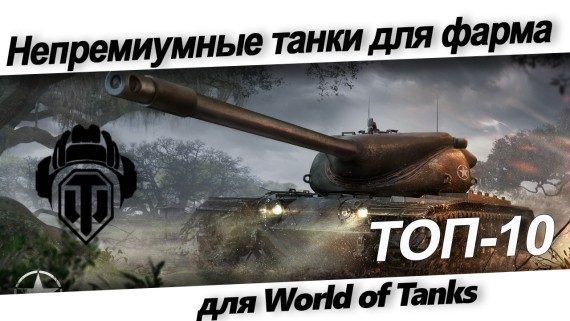 Озвучка- World of tanks - Top Up Прицелы Моды WoT - uCoz 66