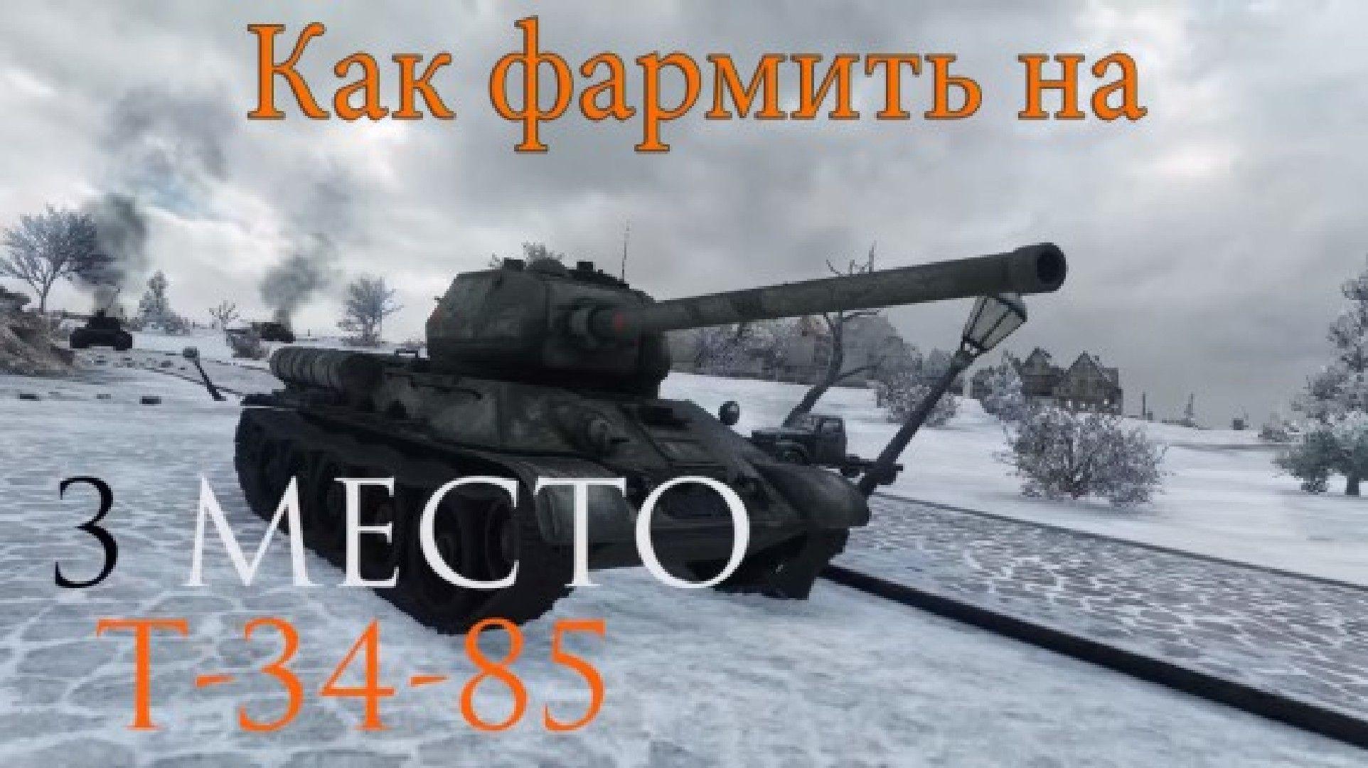 Как фармить на Т-34-85