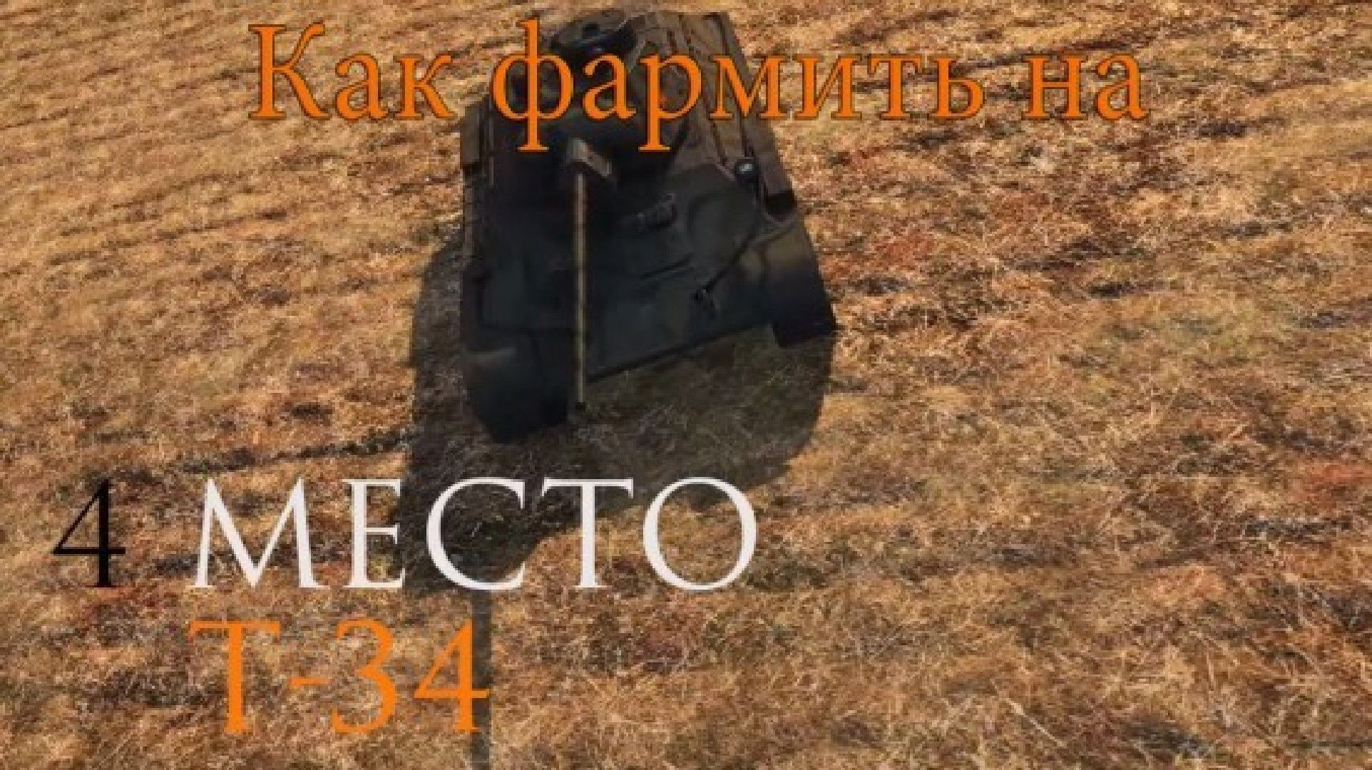 Как фармить на Т-34