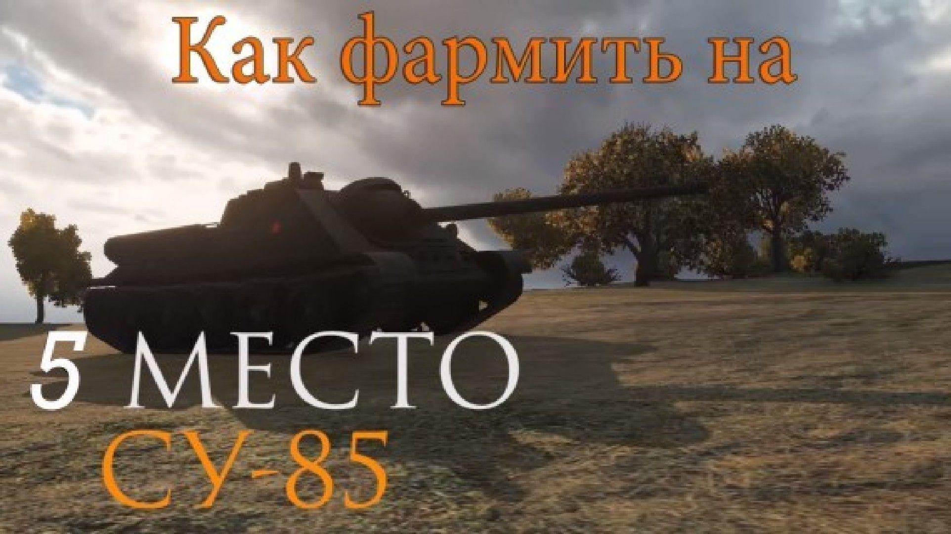 Как фармить на СУ-85