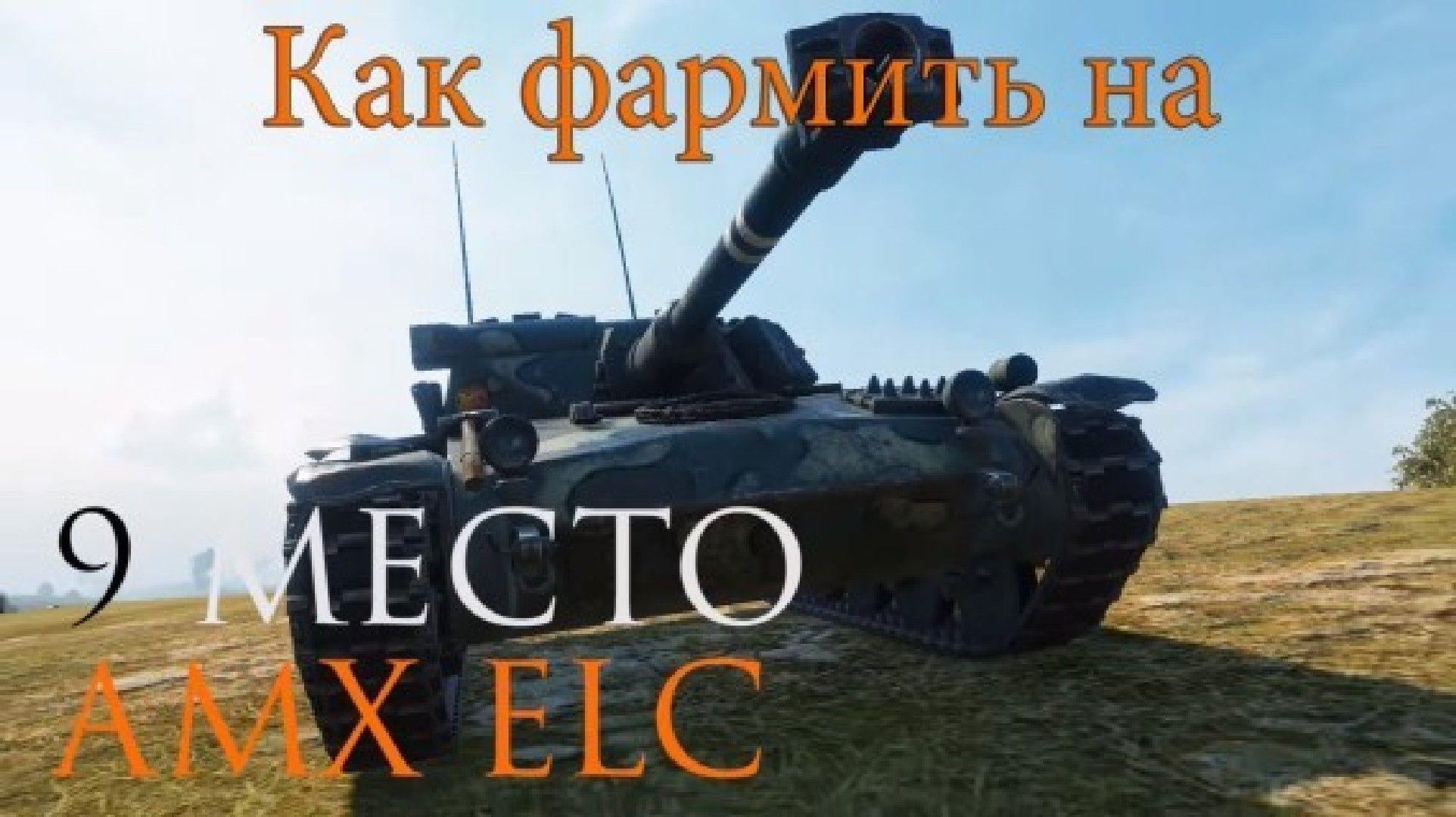 Как фармить на AMX ЕLC