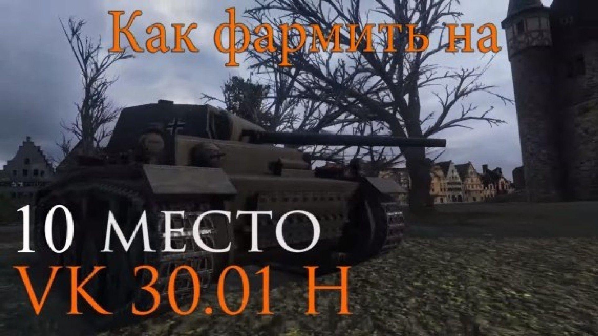 Как фармить на VK 30.01 H