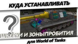 Куда и как устанавливать шкурки и зоны пробития для World of Tanks (видео)