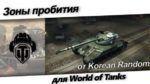 Контурные зоны пробития от Korean Random для World of Tanks