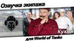 Озвучка экипажа «Кухня» для World of Tanks