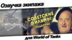 Озвучка из советских фильмов для World of Tanks