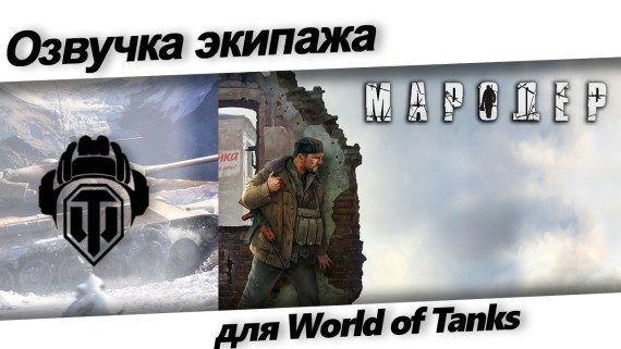 Озвучка экипажа Мародёр для World of Tanks