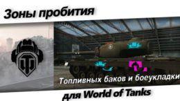 Zonyi probitiya toplivnyih bakov i boeukladki tankov