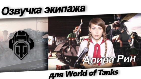 Озвучка от Алины Рин для World of Tanks 0.9.20.1.3
