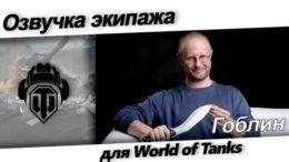 Озвучка Гоблин с матом для World of Tanks