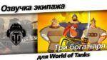 Озвучка из м/ф «Три богатыря» для World of Tanks