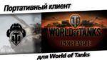 Портативный клиент World of tanks (не требующий установки)