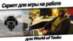 Скрипт для тех кто играет в World of Tanks на работе