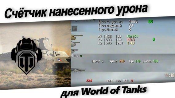 Простой счетчик нанесенного урона без XVM для World of Tanks 0.9.20.1.3