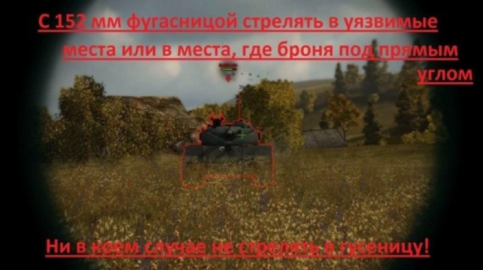 Как играть на КВ-2 с орудием М-10 152 мм