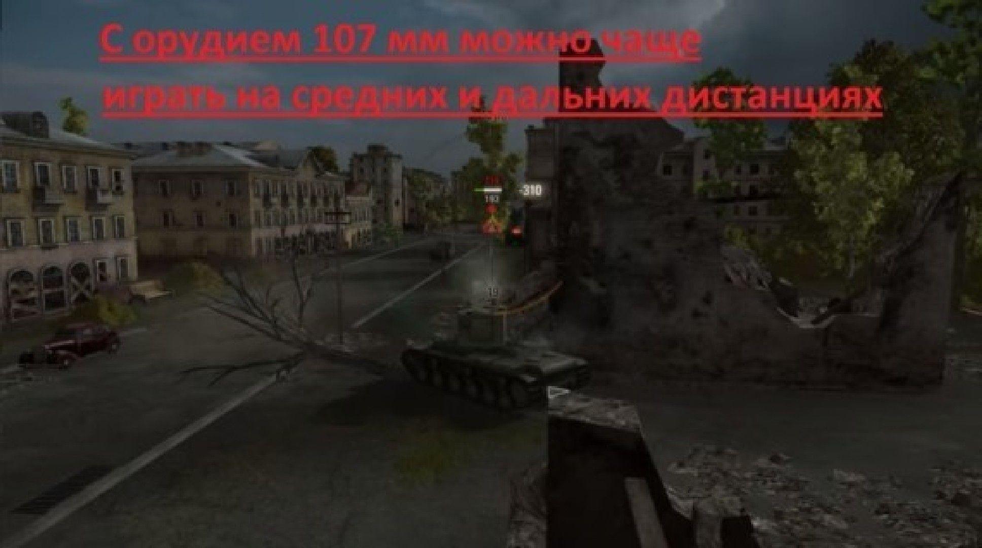 Как играть на КВ-2 с орудием ЗиС-6 107 мм