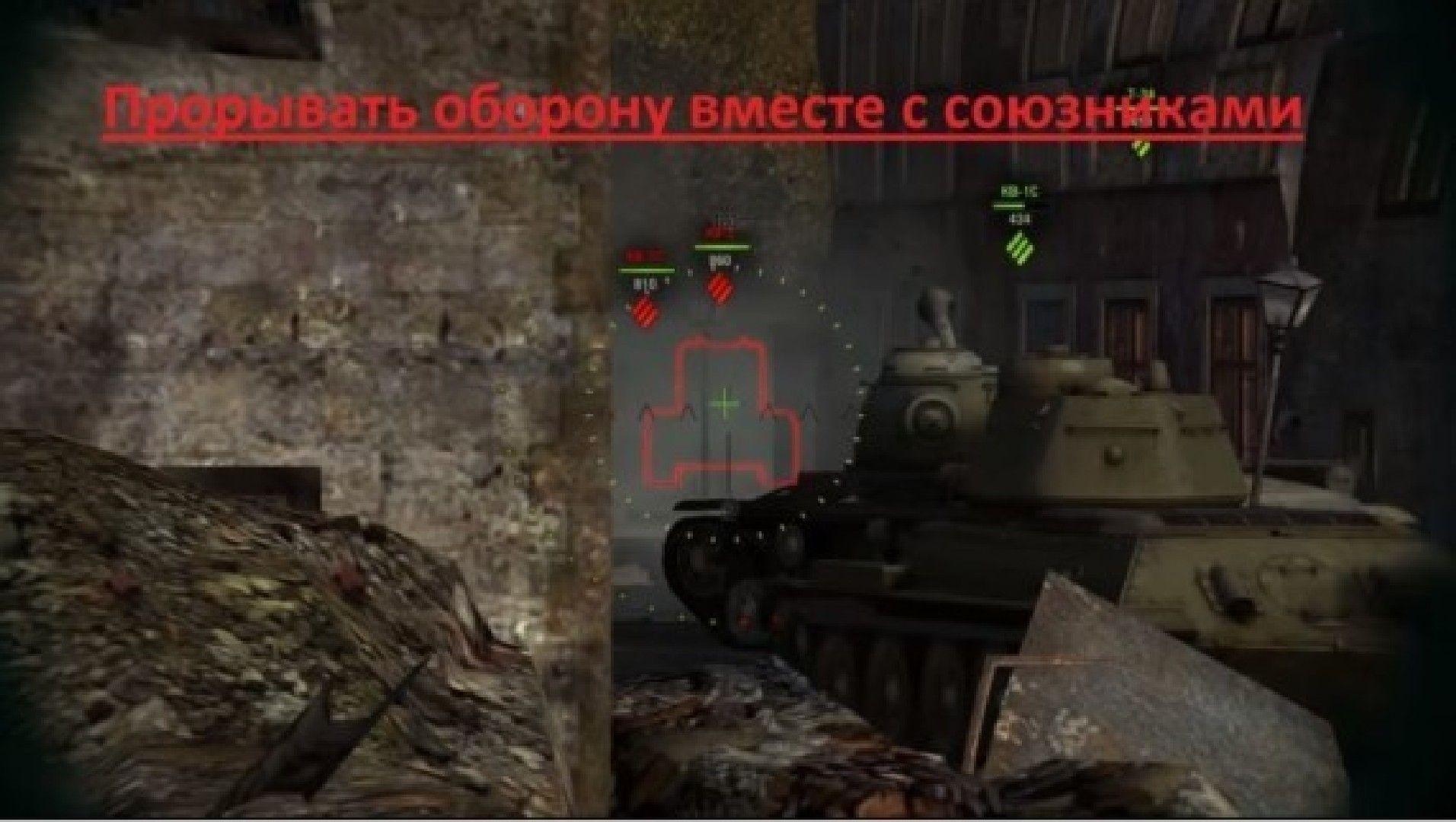 Прорывать оборону вместе с союзниками