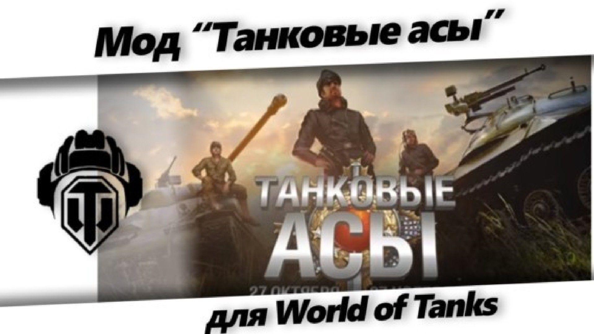 Сражайся за призы и награды в игровом событии «Танковые асы»