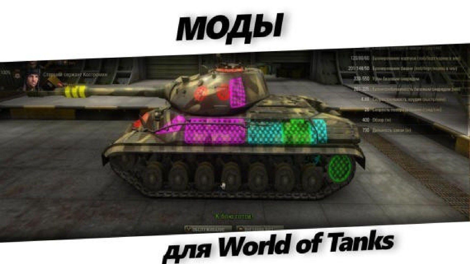 официальные моды для world of tanks скачать