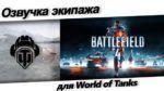 Озвучка Battlefield 4 для World of Tanks