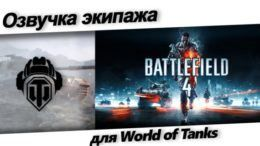 Озвучка Battlefield 4 для World of Tanks