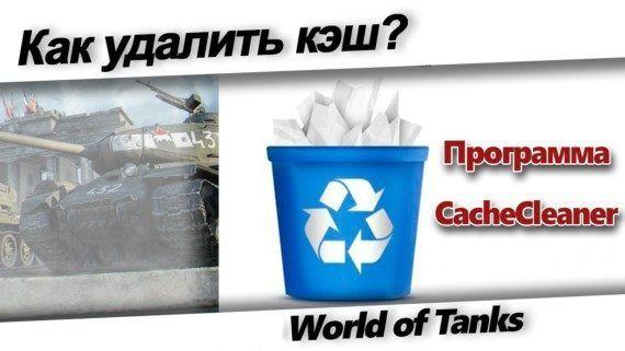 Как очистить кэш в игре World of Tanks?