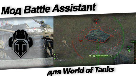 Battle Assistant — Мод САУ здорового человека для World of Tanks 0.9.21.0.3
