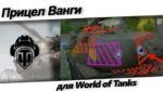 Прицел Ванги для World of Tanks