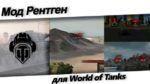 Мод Рентген для World of Tanks