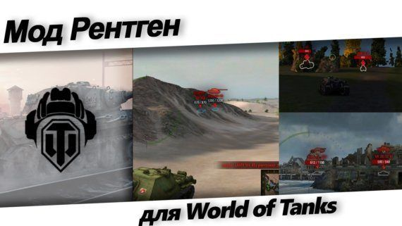 Мод Рентген для World of Tanks 0.9.20.1.4
