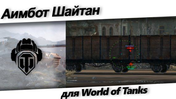 Прицел аимбот Шайтан для World of Tanks
