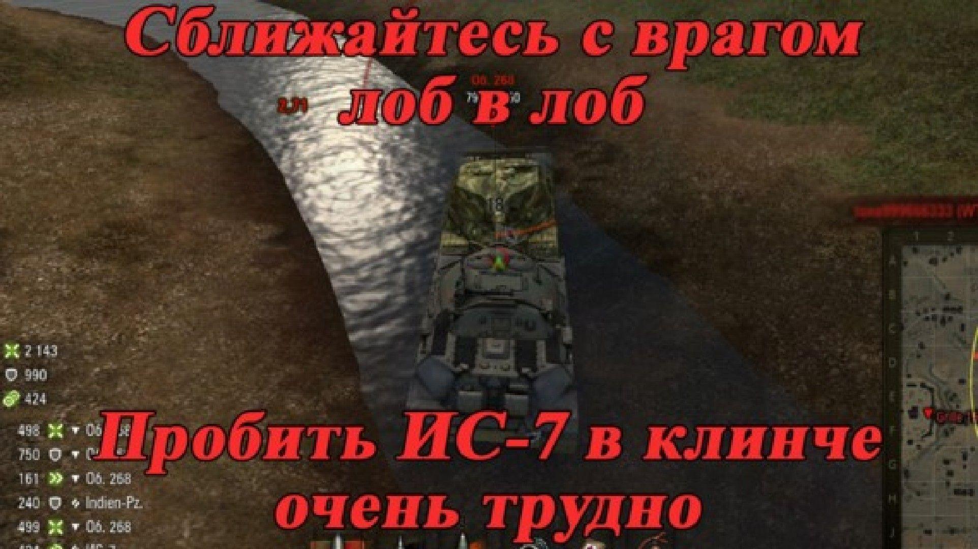 Гайд по ИС-7