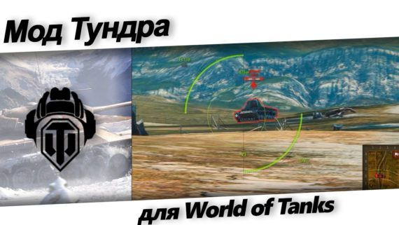 Мод Тундра для World of Tanks 0.9.20.1.4