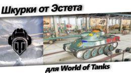 Шкурки Эстета для World of Tanks
