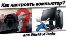 Как настроить компьютер World of Tanks