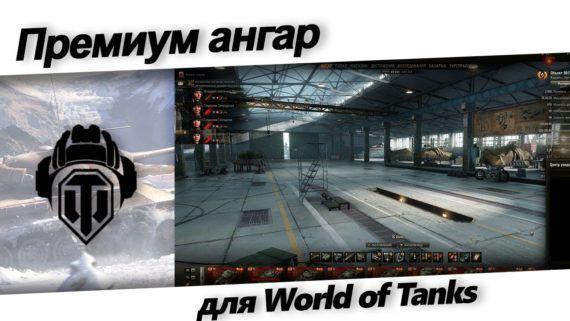 Премиум ангар для World of Tanks 0.9.20.1.3