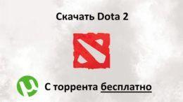 Dota 2 скачать торрент бесплатно русская версия.