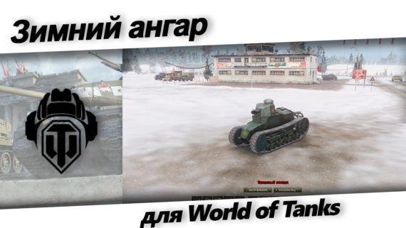 Зимний ангар для World of Tanks 0.9.20.1.3